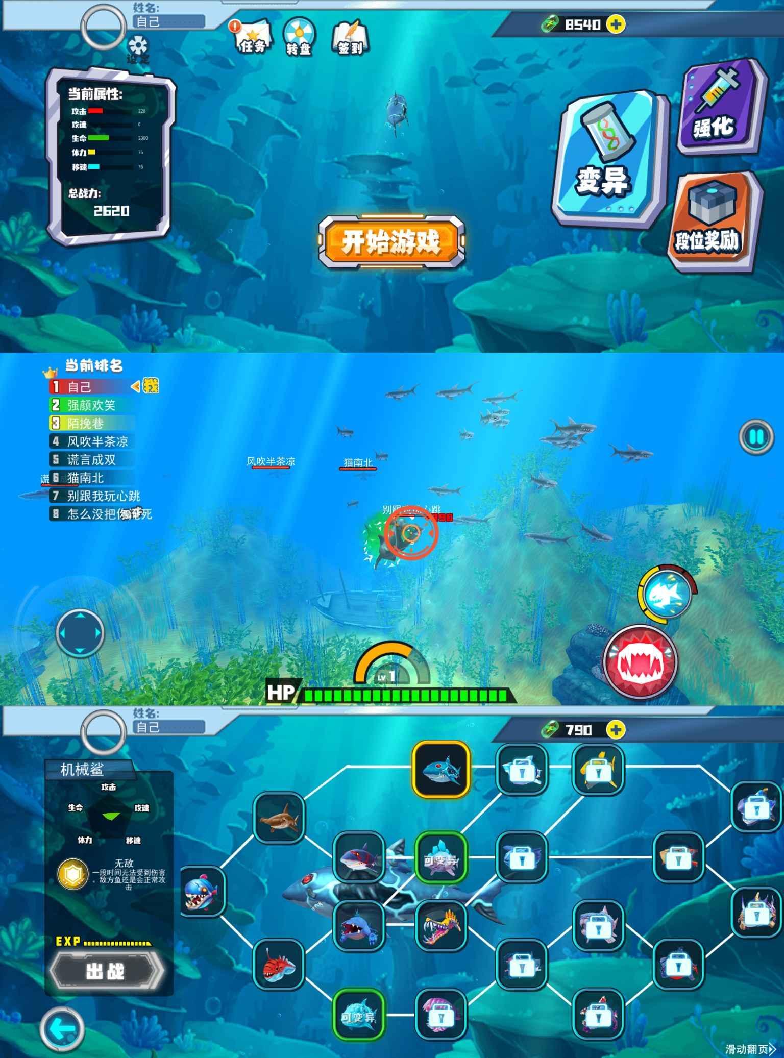 海底大猎杀优化版截图1
