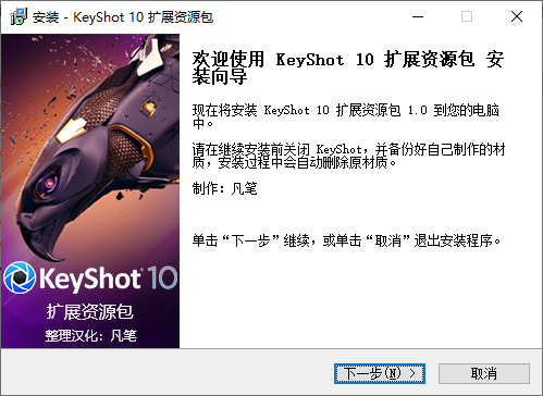 KeyShot 10 扩展资源包v1.0
