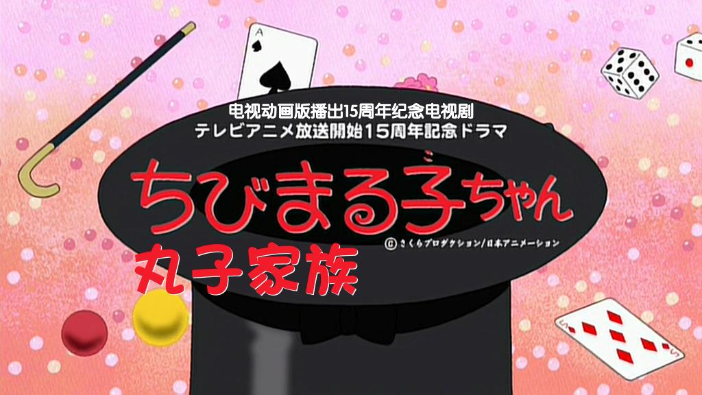 [丸子家族][樱桃小丸子动画版播出15周年纪念真人版(Dorama Chibi Maruko-chan I - 1)]小丸子的愉快生活&友情大集合&我最喜欢小玉[DVDRip][简日][576P][MP4]