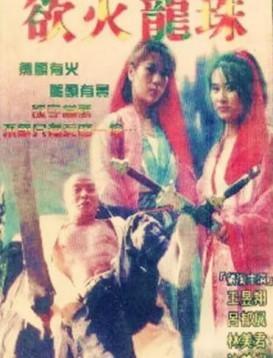 欲火龙珠 电影海报