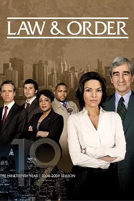 法律与秩序 第十九季海报