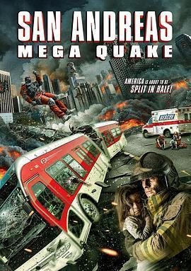 圣安地列斯超强地震海报