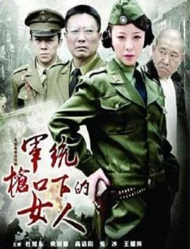 军统枪口下的女人海报