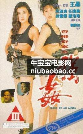香港奇案之强奸影片剧照1