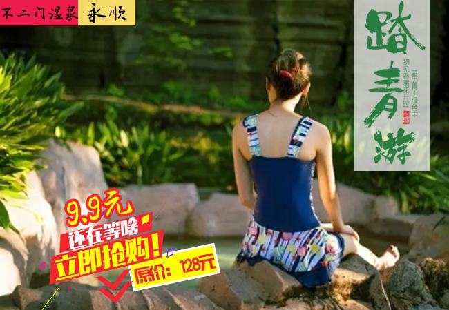 湘西生活网推荐—司城山水温泉128代金券(永顺不二门温泉)