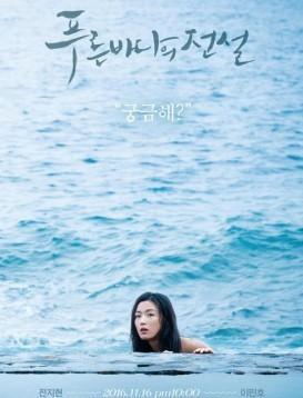 蓝色大海的传说 国语+韩语海报