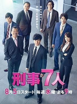 刑事7人 第六季海报