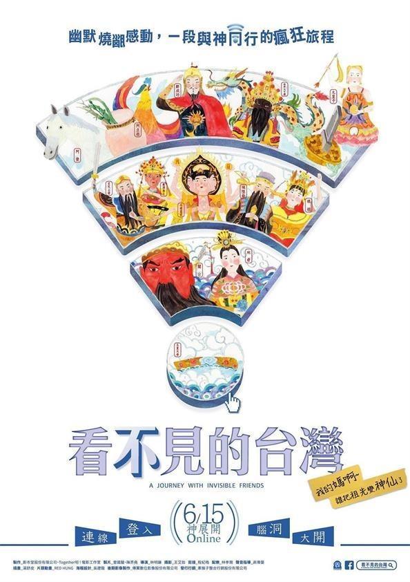 看不见的台湾海报