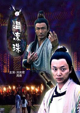 温凉珠 电影海报