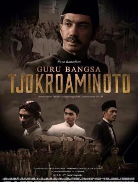 印尼国家之师海报