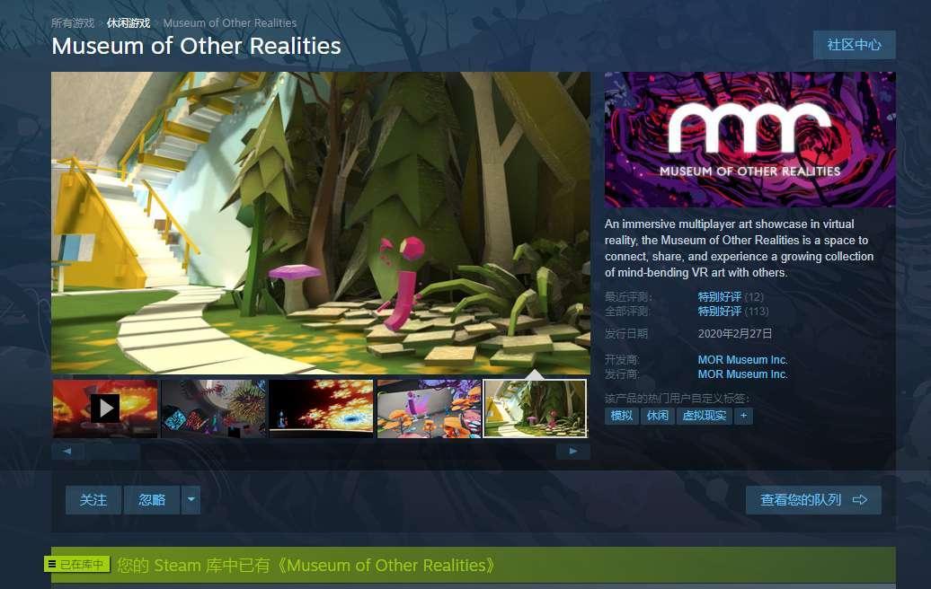 【虚拟实物】Steam免费领VR观展游戏《超现实博物馆》