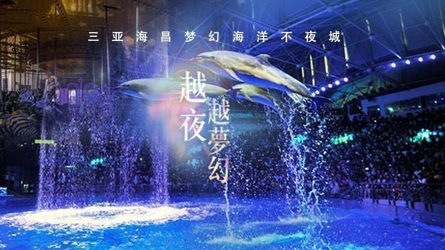 可用代金券抵扣-三亚海昌梦幻海洋不夜城-欢乐剧场成人门票(不限场次,当天有效)