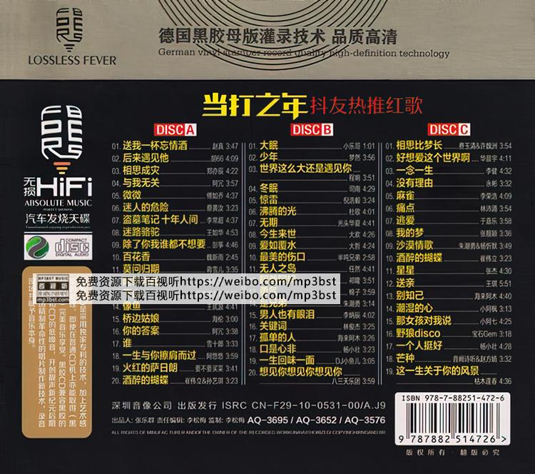 群星 - 《当打之年·抖友热推红歌 3CD》2020[WAV/MP3-320K]