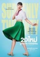 突然20岁/奇怪的她泰国版海报