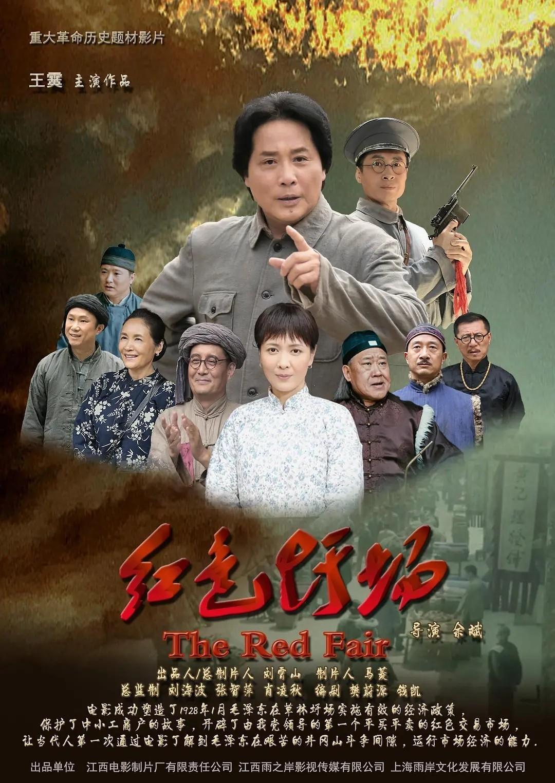 红色圩场海报