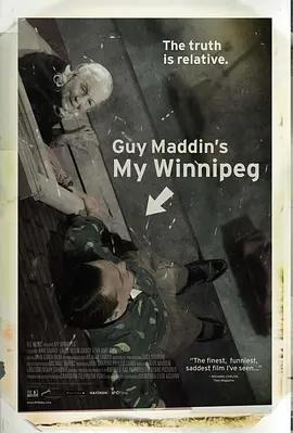 我的温尼伯海报