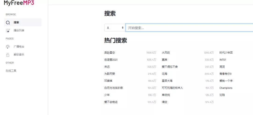 610a46175132923bf84f8fa7 网页版、无广告,资源多,各种无损音质全部都可以下载--MyFreeMP3(网页版)