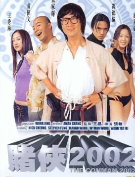 赌侠2002海报