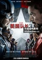 美国队长3:英雄内战|美队3