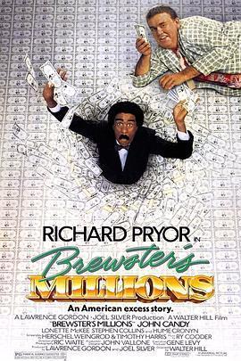 布鲁斯特的百万横财海报