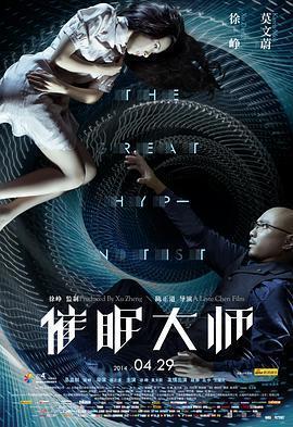 催眠大师 电影海报