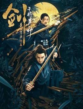 剑·干将莫邪海报