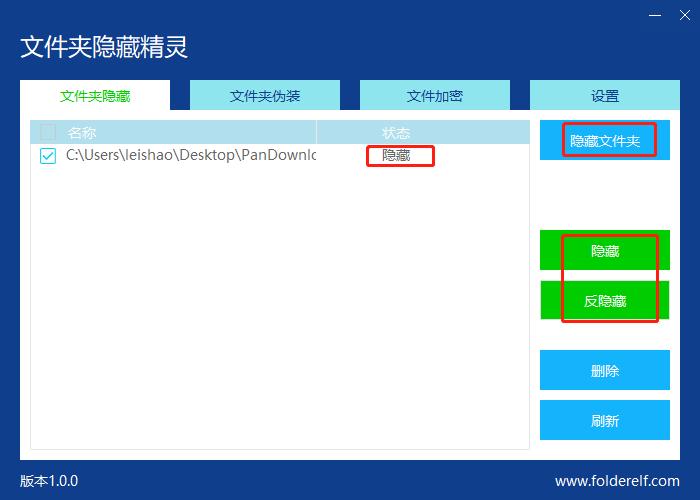 60d302aa844ef46bb2220840 安全可靠,简单易用的文件隐藏加密软件--文件夹隐藏精灵