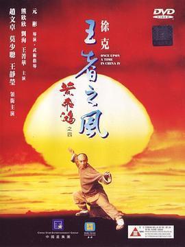 黄飞鸿之四:王者之风海报