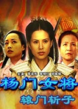 杨门女将之辕门斩子 电影海报