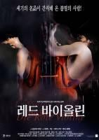 红色小提琴 Le violon rouge