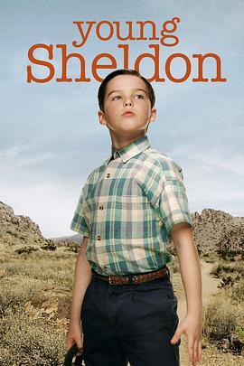 小谢尔顿 第四季海报