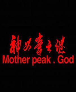 神母峰之谜