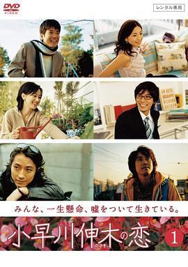 小早川伸木之恋海报