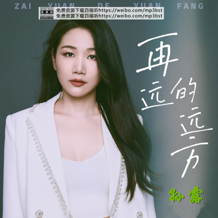 孙露 - 《再远的远方》2021[FLAC/MP3-320K]