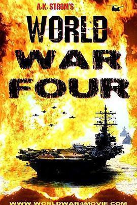 第四次世界大战海报