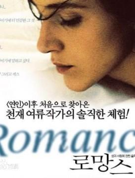 罗曼史(法国浪漫三级)海报