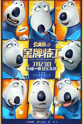 贝肯熊2:金牌特工海报