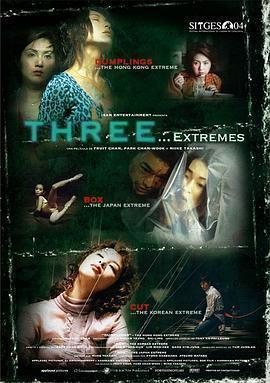 三更2 电影海报