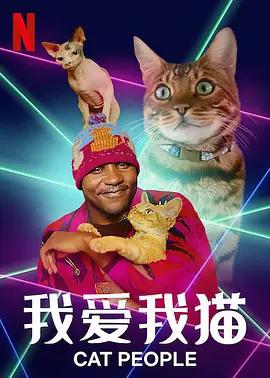 我爱我猫海报
