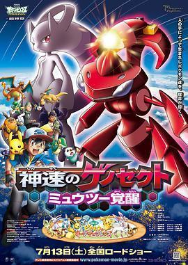 宠物小精灵:神速的灭世虫-超梦觉醒海报