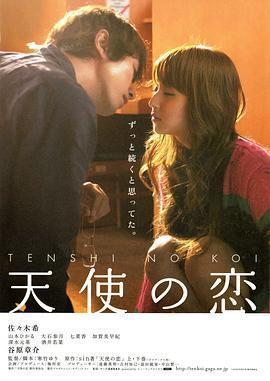 天使之恋 电影海报