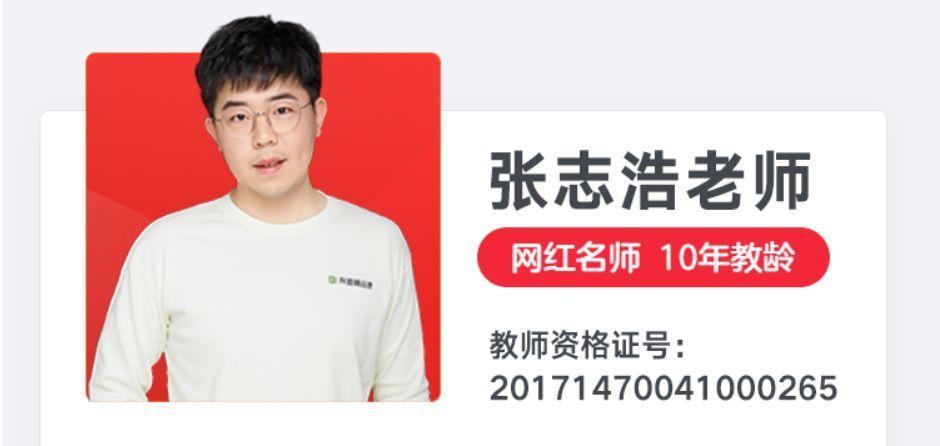 2021张志浩高考历史网课百度网盘