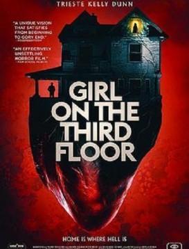 三层楼的女孩海报