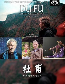杜甫:中国最伟大的诗人海报