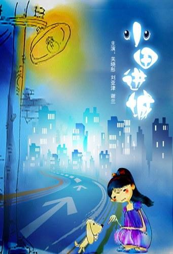 小田进城海报