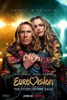 欧洲歌唱大赛:火焰传说海报