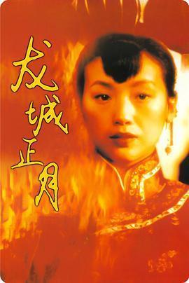 龙城正月 电影海报