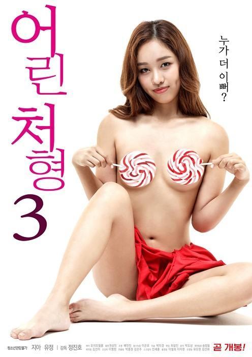 年轻嫂子的惩罚3海报
