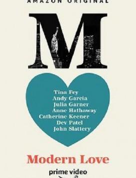 现代爱情 第一季海报