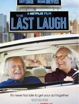 笑到最后/笑完这场就退休海报